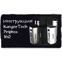 KangerTech Dripbox160. Как правильно пользоваться.